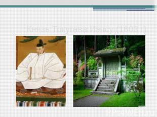 Князь Токугава Иэясу (1603 г)