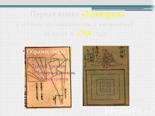 Первая книга «Хокецуки» ( «О том, как заворачивать и завязывать») вышла в 1764 г