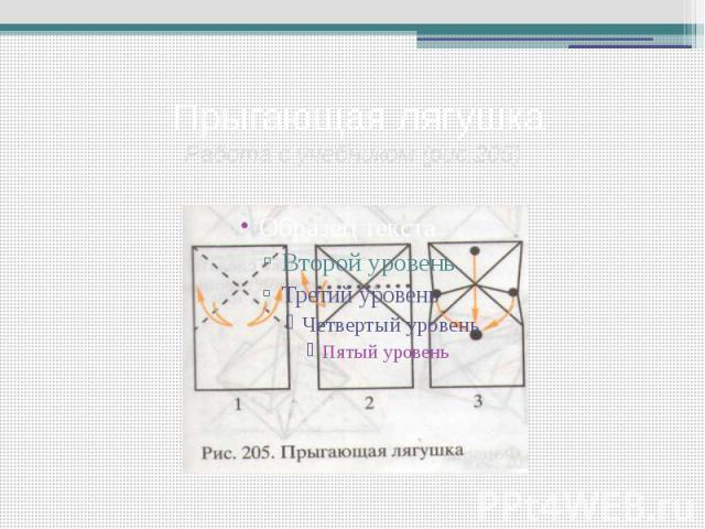 Прыгающая лягушкаРабота с учебником (рис.205)