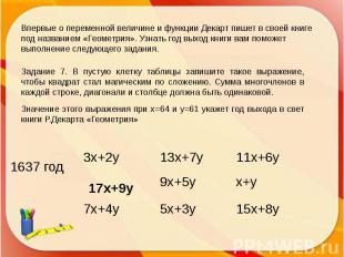 Впервые о переменной величине и функции Декарт пишет в своей книге под названием