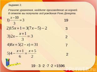 Задание 2.Решите уравнения, найдите произведение их корней. В ответе вы получите