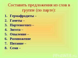 Гермафродиты –Гаметы – Партеногенез –Зигота – Опыление –Размножение Питание – Се