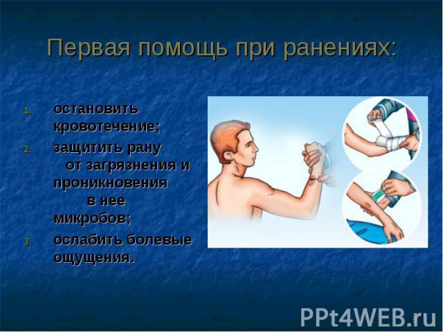 остановить кровотечение;защитить рану от загрязнения и проникновения в нее микробов;ослабить болевые ощущения.