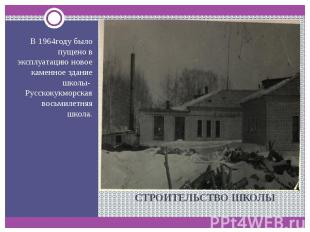 СТРОИТЕЛЬСТВО ШКОЛЫ В 1964году было пущено в эксплуатацию новое каменное здание