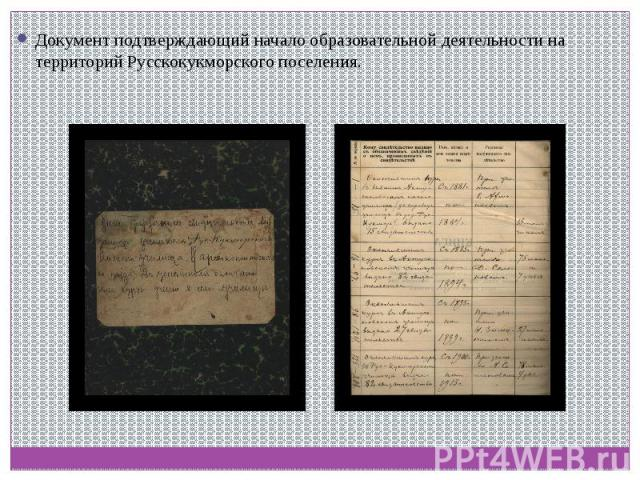 Документ подтверждающий начало образовательной деятельности на территорий Русскокукморского поселения.