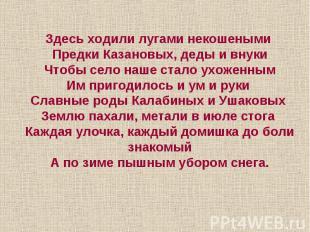 Здесь ходили лугами некошеными Предки Казановых, деды и внуки Чтобы село наше ст