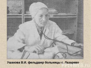 Ушакова В.И. фельдшер больницы с. Лазарево
