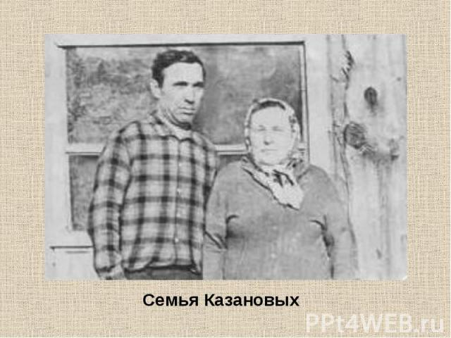 Семья Казановых