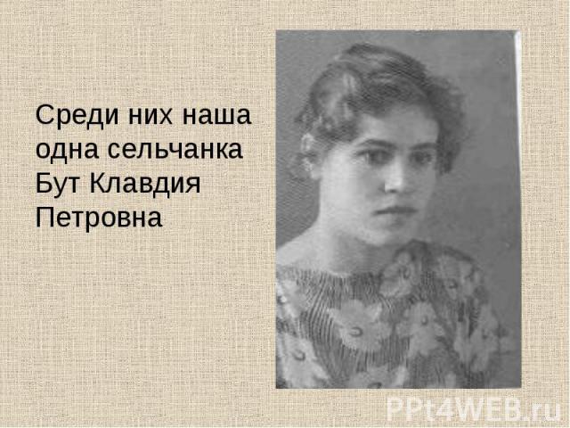 Среди них наша одна сельчанка Бут Клавдия Петровна