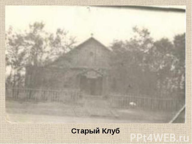 Старый Клуб