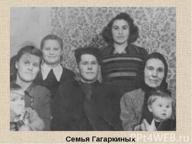 Семья Гагаркиных