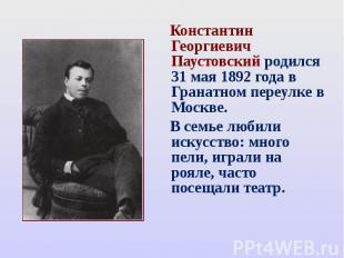 Константин Георгиевич Паустовский родился 31 мая 1892 года в Гранатном переулке