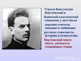 Учился Константин Паустовский в Киевской классической гимназии, у него были хоро