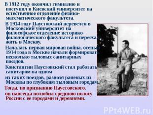 В 1912 году окончил гимназию и поступил в Киевский университет на естественное о