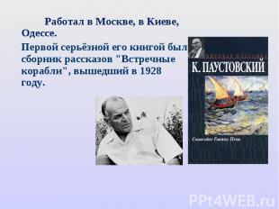 Работал в Москве, в Киеве, Одессе. Первой серьёзной его книгой был сборник расск