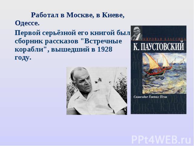 Работал в Москве, в Киеве, Одессе. Первой серьёзной его книгой был сборник рассказов