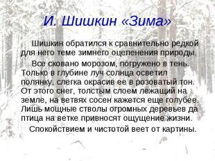 Шишкин обратился к сравнительно редкой для него теме зимнего оцепенения природы.