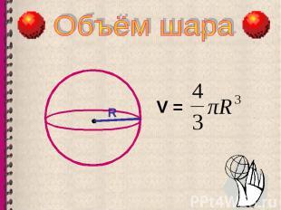R V =