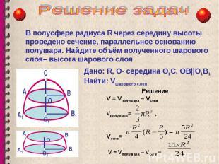 В полусфере радиуса R через середину высоты проведено сечение, параллельное осно