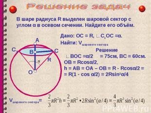 В шаре радиуса R выделен шаровой сектор с углом α в осевом сечении. Найдите его