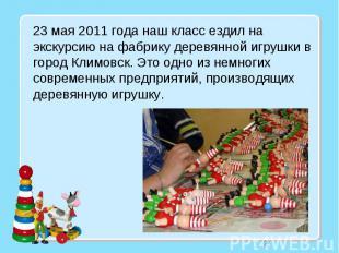 2 23 мая 2011 года наш класс ездил на экскурсию на фабрику деревянной игрушки в