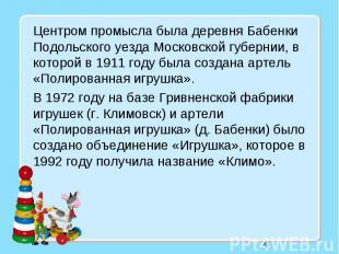 4 Центром промысла была деревня Бабенки Подольского уезда Московской губернии, в
