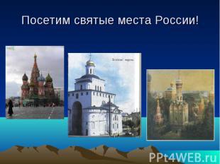 Посетим святые места России!