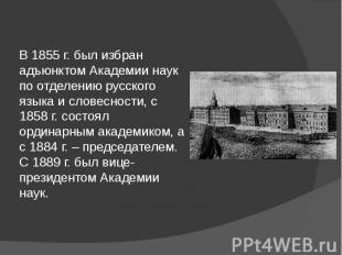 В 1855 г. был избран адъюнктом Академии наук по отделению русского языка и слове