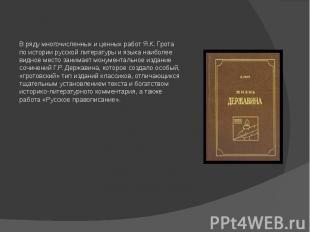 В ряду многочисленных и ценных работ Я.К. Грота по истории русской литературы и