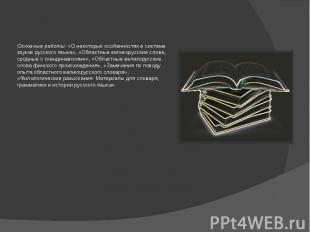 Основные работы: «О некоторых особенностях в системе звуков русского языка», «Об