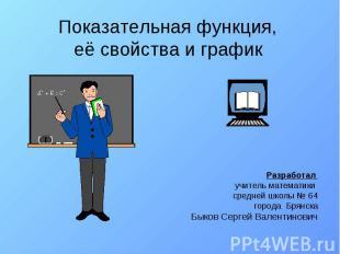 Показательная функция, её свойства и график Разработал учитель математики средне