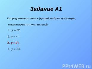 Задание A1 Из предложенного списка функций, выбрать ту функцию, которая является