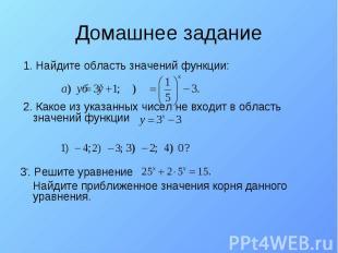 Домашнее задание 1. Найдите область значений функции: 2. Какое из указанных чисе