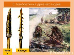 3. Изобретения древних людей ГарпунКопье