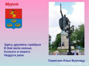 Муром Памятник Илье Муромцу Здесь дружины храбрые В бой вели князья, Конного и п