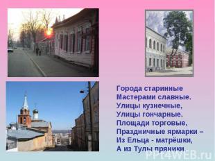 Города старинные Мастерами славные. Улицы кузнечные, Улицы гончарные. Площади то
