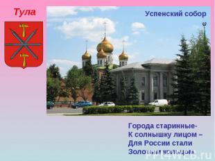 Успенский собор Тула Города старинные- К солнышку лицом – Для России стали Золот