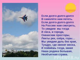Если долго-долго-долго В самолёте нам лететь. Если долго-долго-долго На Россию н