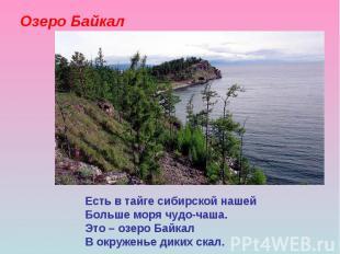 Озеро Байкал Есть в тайге сибирской нашей Больше моря чудо-чаша. Это – озеро Бай