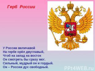 Герб России У России величавой На гербе орёл двуглавый, Чтоб на запад на восток