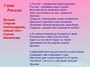 1.Россия - священная наша держава, Россия - любимая наша страна. Могучая воля, в