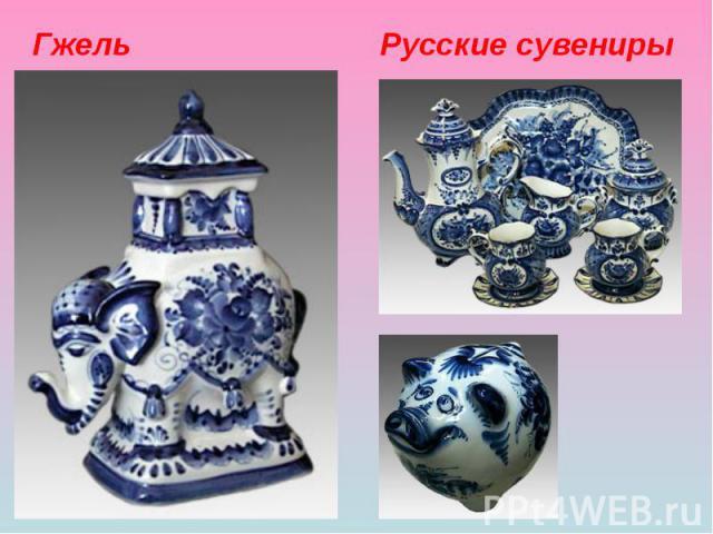 Русские сувенирыГжель