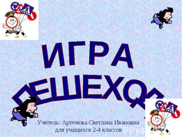 Учитель: Артемова Светлана Ивановна для учащихся 2-4 классов