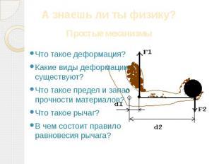 Что такое деформация? Какие виды деформации существуют? Что такое предел и запас