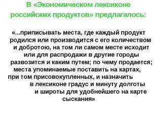 В «Экономическом лексиконе российских продуктов» предлагалось: «...приписывать м