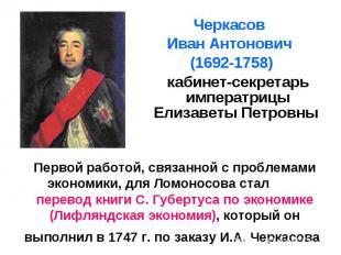 Первой работой, связанной с проблемами экономики, для Ломоносова стал перевод кн