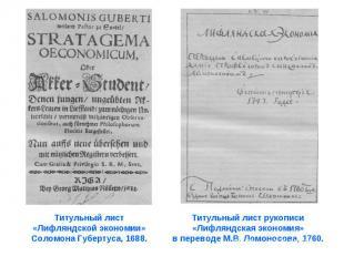 Титульный лист «Лифляндской экономии» Соломона Губертуса, 1688. Титульный лист р