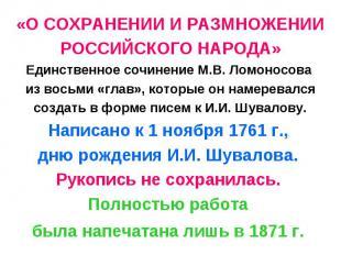 «О СОХРАНЕНИИ И РАЗМНОЖЕНИИ РОССИЙСКОГО НАРОДА» Единственное сочинение М.В. Ломо