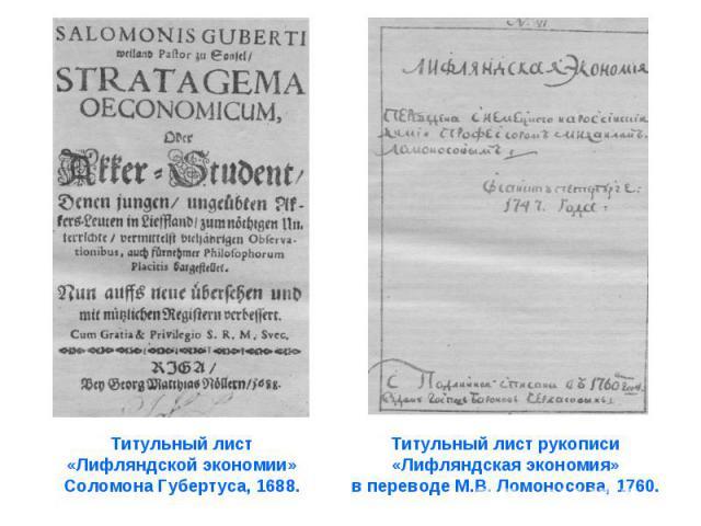 Титульный лист «Лифляндской экономии» Соломона Губертуса, 1688. Титульный лист рукописи «Лифляндская экономия» в переводе М.В. Ломоносова, 1760.