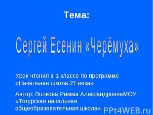 Сергей Есенин «Черёмуха»Урок чтения в 1 классе по программе «Начальная школа 21